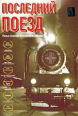 Постер фильма Последний поезд (2003)