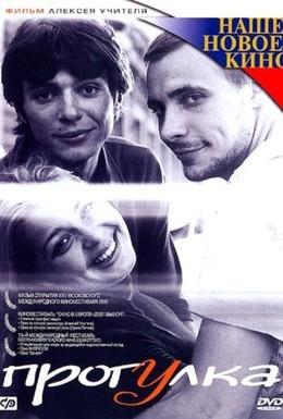 Постер фильма Прогулка (2003)