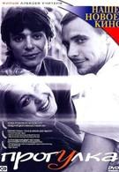 Прогулка (2003)
