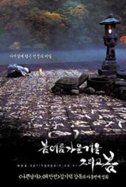 Постер фильма Весна, лето, осень, зима... и снова весна (2003)