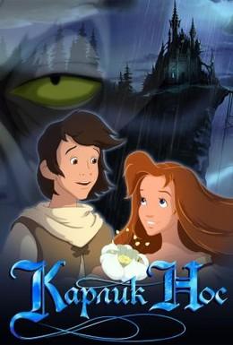 Постер фильма Карлик Нос (2003)