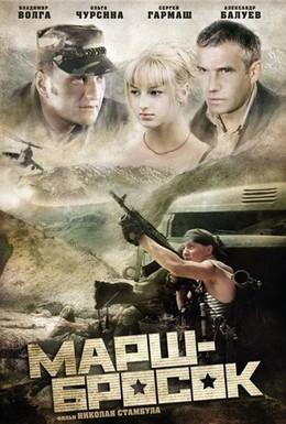 Постер фильма Марш-бросок (2003)