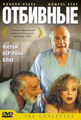 Постер фильма Отбивные (2003)