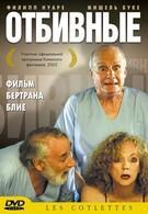 Отбивные (2003)