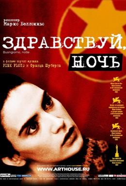 Постер фильма Здравствуй, ночь (2003)