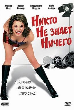 Постер фильма Никто не знает ничего (2003)