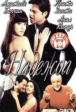 Постер фильма Надежда (2003)