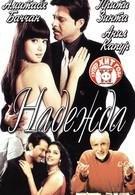 Надежда (2003)