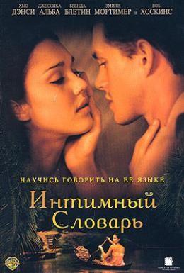 Постер фильма Интимный словарь (2003)