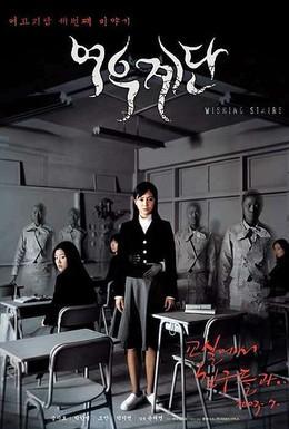 Постер фильма Шепот стен 3 (2003)