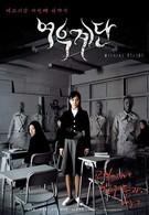 Шепот стен 3 (2003)