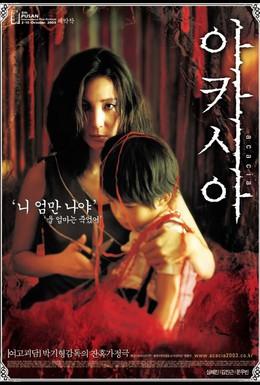 Постер фильма Акация (2003)
