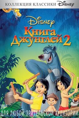 Постер фильма Книга джунглей 2 (2003)