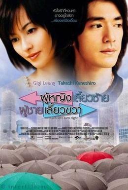 Постер фильма Налево, направо (2003)