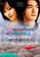 Налево, направо (2003)