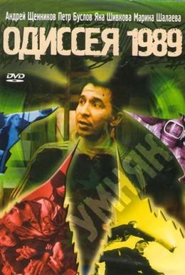 Постер фильма Одиссея 1989 (2003)