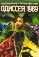 Одиссея 1989 (2003)