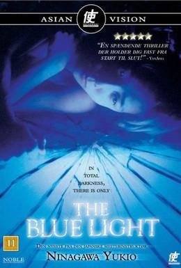 Постер фильма Синий свет (2003)
