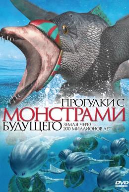 Постер фильма Прогулки с монстрами будущего (2003)