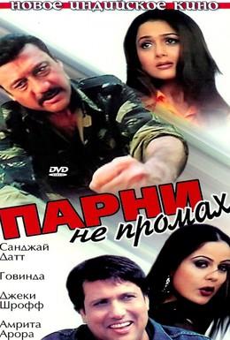 Постер фильма Парни не промах (2003)