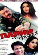 Парни не промах (2003)