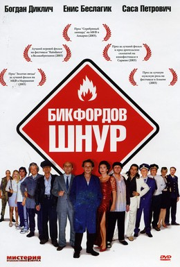 Постер фильма Бикфордов шнур (2003)