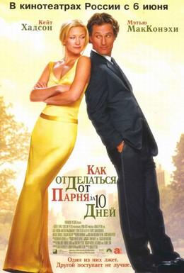 Постер фильма Как отделаться от парня за 10 дней (2003)