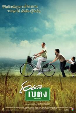 Постер фильма Байтонг (2003)