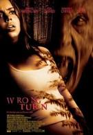 Поворот не туда (2003)