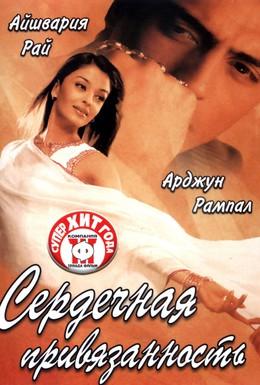 Постер фильма Сердечная привязанность (2003)