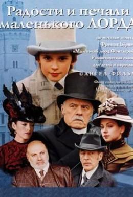 Постер фильма Радости и печали маленького лорда (2003)