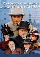 Радости и печали маленького лорда (2003)
