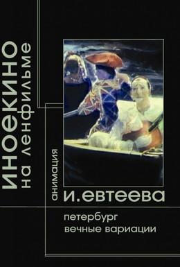 Постер фильма Петербург (2003)