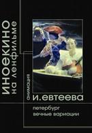 Петербург (2003)