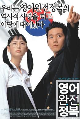 Постер фильма Пожалуйста, научи меня английскому (2003)