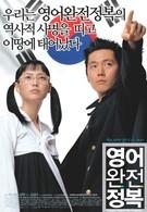 Пожалуйста, научи меня английскому (2003)