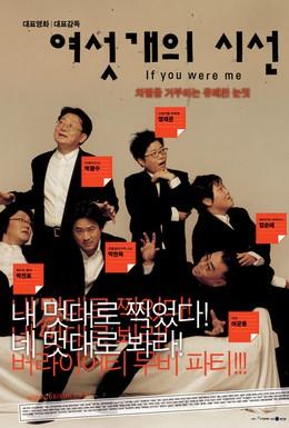 Постер фильма Если бы вы были мной (2003)