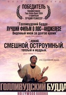 Голливудский Будда (2003)