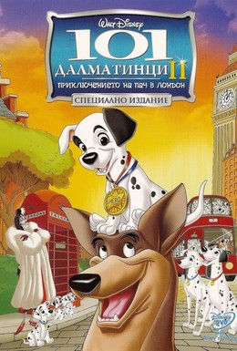 Постер фильма 101 далматинец 2: Приключения Патча в Лондоне (2002)