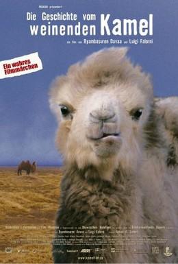 Постер фильма Рассказ плачущего верблюда (2003)