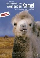 Рассказ плачущего верблюда (2003)