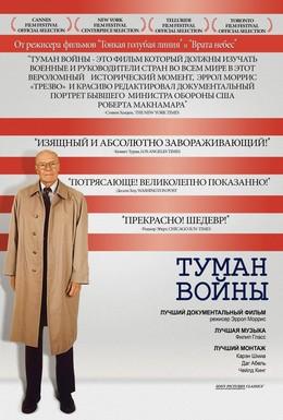 Постер фильма Туман войны (2003)