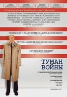 Туман войны (2003)