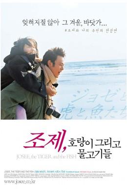 Постер фильма Жозе, тигр и рыба (2003)