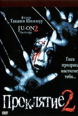 Постер фильма Проклятие 2 (2003)