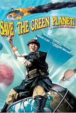 Постер фильма Спасти зеленую планету! (2003)