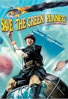 Спасти зеленую планету! (2003)