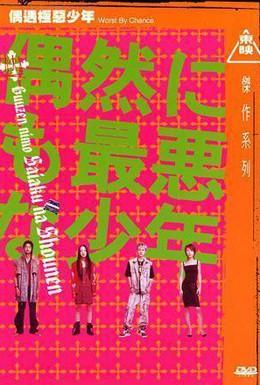 Постер фильма Неудачник по случайности (2003)