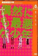 Неудачник по случайности (2003)