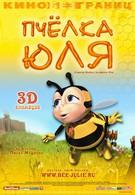 Пчёлка Юля (2003)